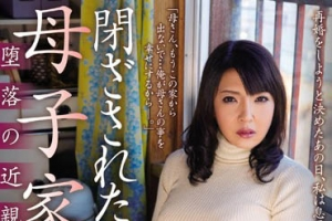 JUX-297 Incest Matsunaga Chieri Of Fatherless Families Depravity Closed