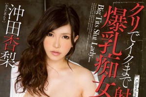 Mide-160 Big Tits Slut Sister Okita Anzunashi You Do Not Want To Ejaculate To