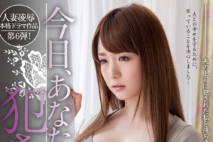 Mide-187 Today, I Was Committed To Your Boss Nishikawa Yui