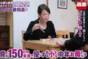 Nhdta-564 A Small Middle-aged Mom Is Not Too Kind Kobame Be Inserted A Big