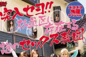 Zuko-107 Rush Cejo The Mystery Of Sex Cult That Exists In Suginami