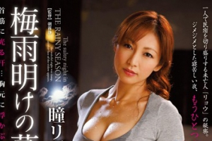 Jux-316 In The Night Sultry End Of The Rainy Season 8230 Ryo Hitomi